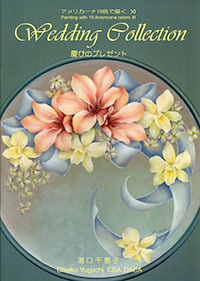 design by Chieko Yuguchi Decorative Painting Book 慶びのプレゼント  by Chieko Yuguchi