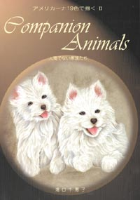 design by Chieko Yuguchi Decorative Painting Book Companion Animals 人間でない家族たち by Chieko Yuguchi