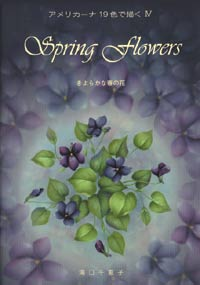 design by Chieko Yuguchi Decorative Painting Book きよらかな春の花 by Chieko Yuguchi