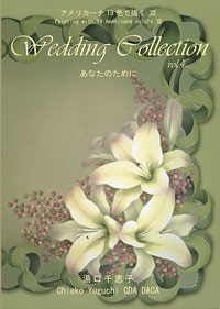 design by Chieko Yuguchi Decorative Painting Book Wedding Collection vol.2 あなたのために by Chieko Yuguchi