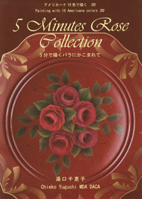 design by Chieko Yuguchi Decorative Painting Book 5分で描くバラにかこまれて by Chieko Yuguchi