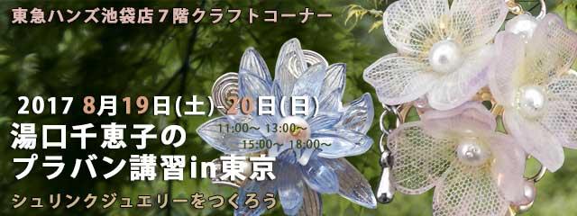 Decorative Painting - The Room of Chieko Yuguchi -