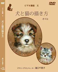 Decorative Painting DVD 犬と猫の描き方 by Chieko Yuguchi