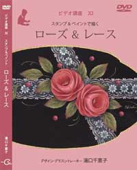 Decorative Painting DVD ローズ & レース by Chieko Yuguchi
