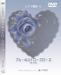 Decorative Painting DVD ブルーのストロークローズ by Chieko Yuguchi