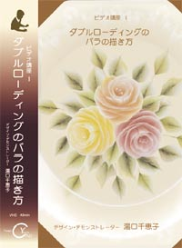 Decorative Painting DVD DVD01 by Chieko Yuguchi