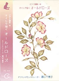 Decorative Painting DVD DVD3 by Chieko Yuguchi