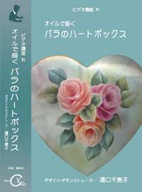 Decorative Painting DVD DVD04 by Chieko Yuguchi